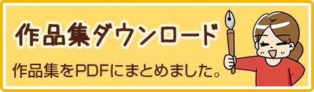 作品集ダウンロード