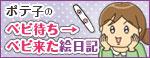 ポテ子のべビ待ち→ベビ来た絵日記