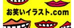 お笑いイラスト.com〜ワラスト お笑いイラストレーター集団