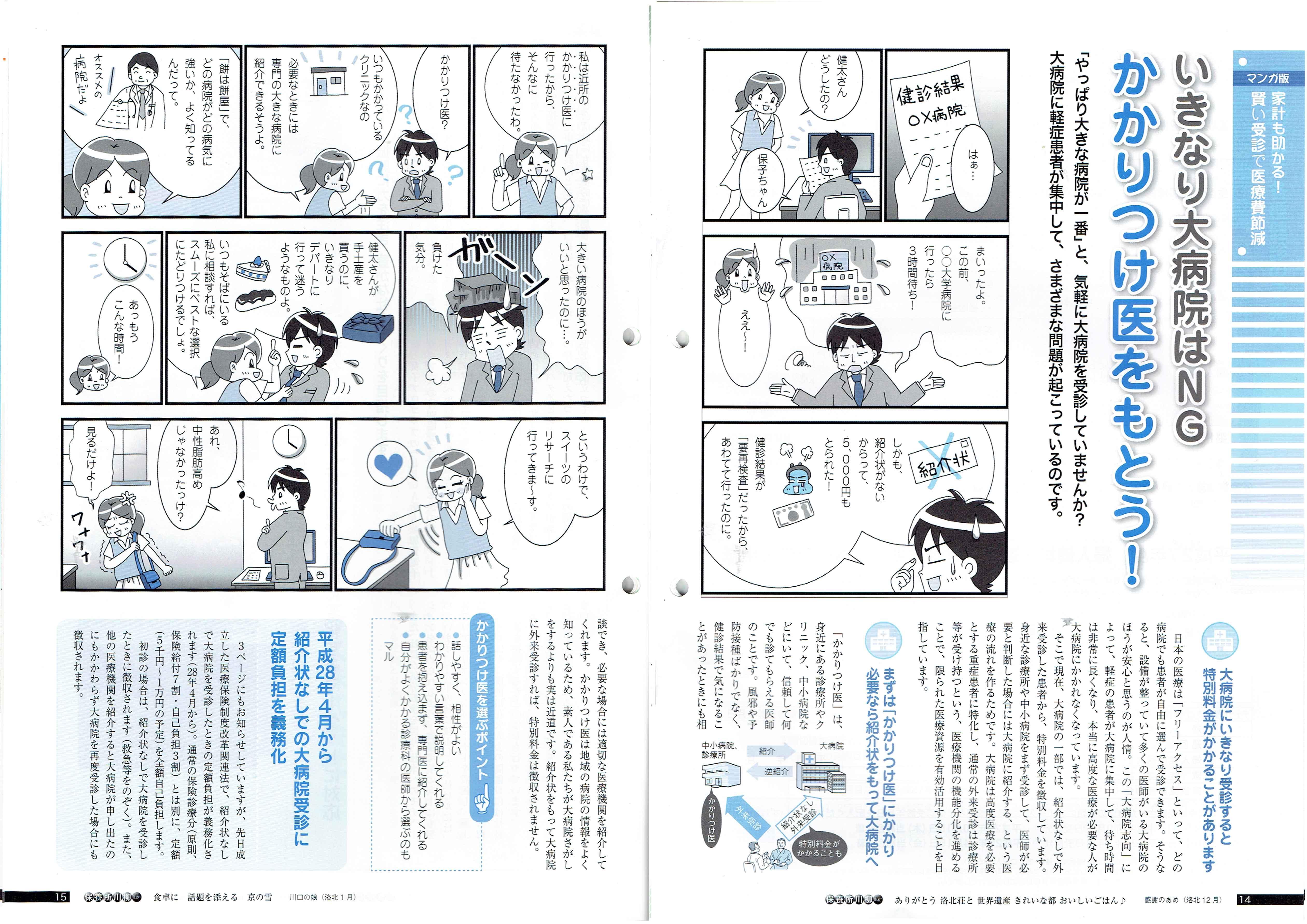都 組合 東京 保険 電機 健康