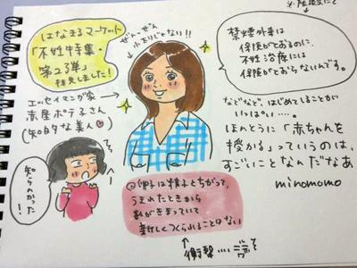$ポテ子のベビ待ち→ベビ来た絵日記-minomomo イラスト はなまるマーケット