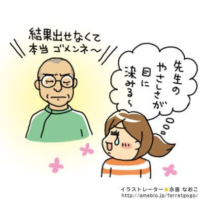 """%%body%%quot;イラストレーター永喜 なおこ""""の絵日記ブログ-医者 陰性判定"""
