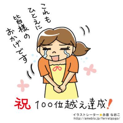 $「イラストレーター赤星ポテ子」の絵日記ブログ-祝 おじぎ