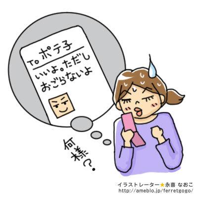 $「イラストレーター赤星ポテ子」の絵日記ブログ-デート メール エッセイコミック