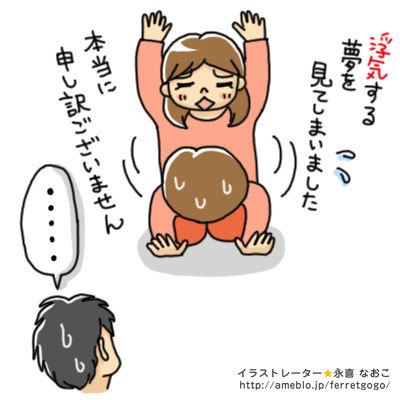 $「イラストレーター赤星ポテ子」の絵日記ブログ-コミックエッセイ 浮気 告白 マンガ