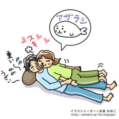 $「イラストレーター赤星ポテ子」の絵日記ブログ-コミックエッセイ マンガ 夫婦愛