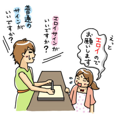 $「イラストレーター赤星ポテ子」の絵日記ブログ-コミックエッセイ 花津ハナヨ 出版記念パーティー