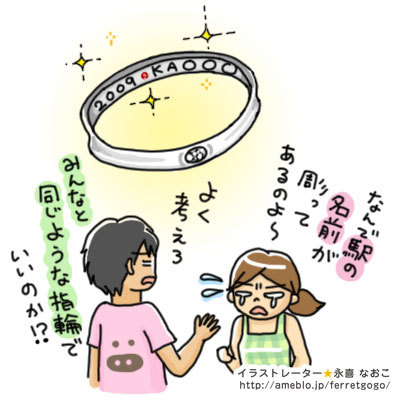 $「イラストレーター赤星ポテ子」の絵日記ブログ-コミックエッセイ 結婚指輪