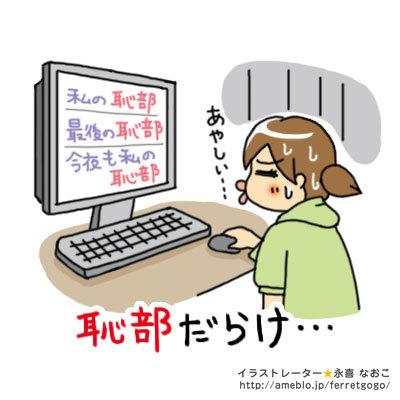 $「イラストレーター赤星ポテ子」の絵日記ブログ-コミックエッセイ PC マンガ