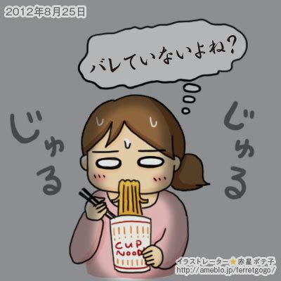 $イラストレーターポテ子のベビ待ち日記-コミックエッセイ 入院生活