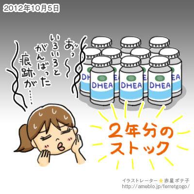 $ポテ子のベビ待ち→ベビ来た絵日記-妊活 ベビ待ち DHEA