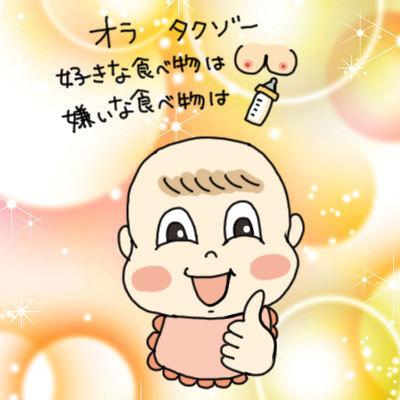 ポテ子のベビ待ち→ベビ来た絵日記-育児 コミックエッセイ 完母