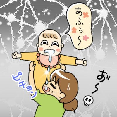 ポテ子のベビ待ち→ベビ来た絵日記-育児 コミックエッセイ よだれ
