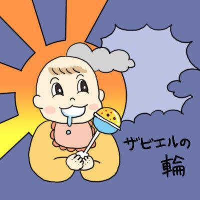 ポテ子のベビ待ち→ベビ来た絵日記-育児 コミックエッセイ はげ