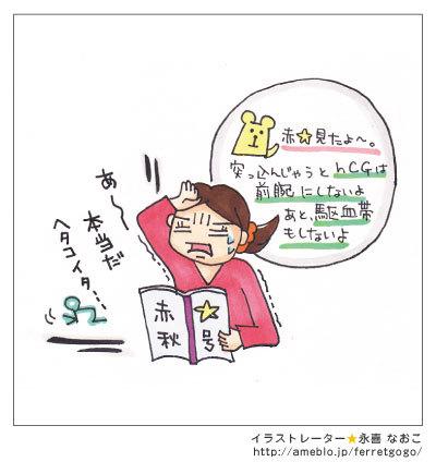 """""""イラストレーター永喜 なおこ""""の絵日記ブログ-一コマ エッセイ マンガ 漫画"""