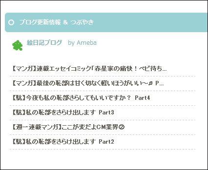 $「イラストレーター赤星ポテ子」の絵日記ブログ-ameba rss