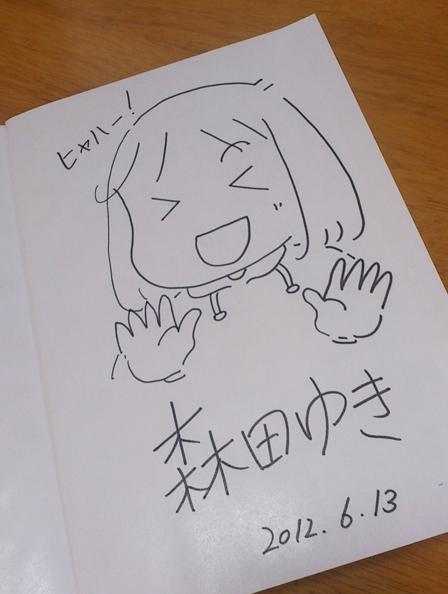 $「イラストレーター赤星ポテ子」の絵日記ブログ-森田ゆき 処女 エロ漫画