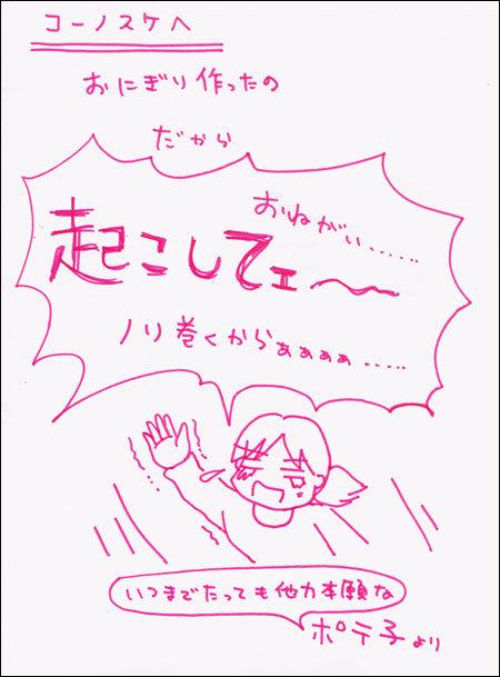 $イラストレーター・ポテ子のベビ待ち日記-置き手紙