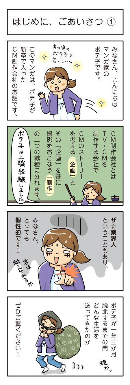 $「イラストレーター赤星ポテ子」の絵日記ブログ-コミックエッセイ 4コマ漫画 CM業界