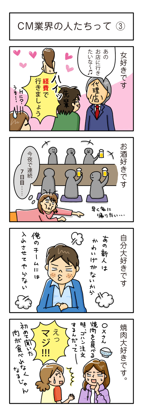 $「イラストレーター赤星ポテ子」の絵日記ブログ-コミックエッセイ CM業界 マンガ