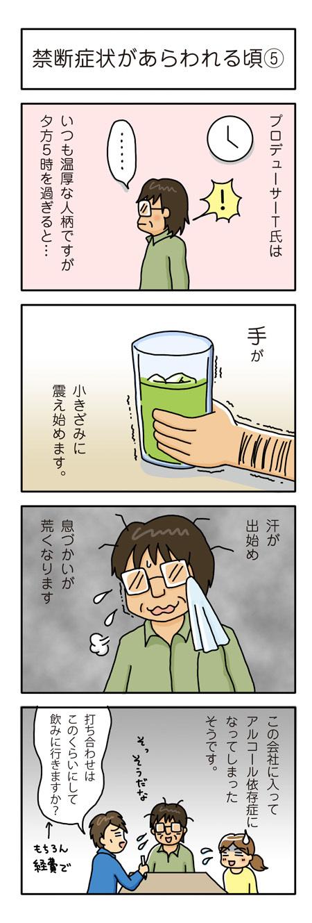 $イラストレーターポテ子のベビ待ち日記-CM制作会社 四コマ漫画 コミックエッセイ