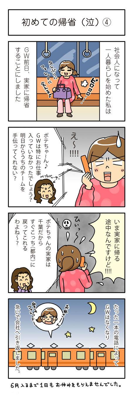 $イラストレーター・ポテ子のベビ待ち日記-CM制作会社 四コマ漫画 コミックエッセイ