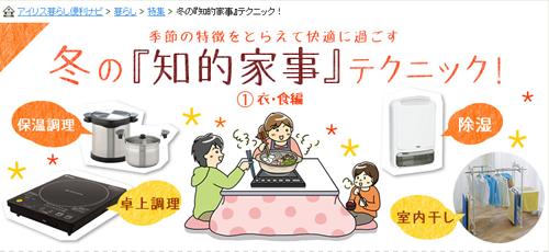 $ポテ子のベビ待ち→ベビ来た絵日記-知的家事 本間朝子 アイリスオーヤマ