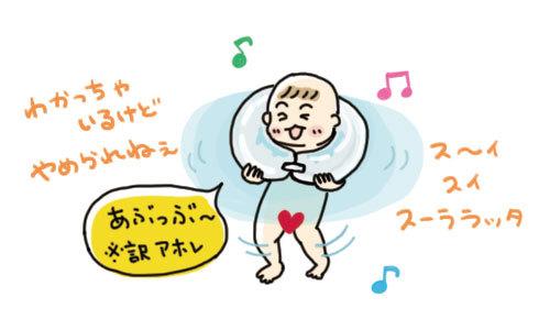 $ポテ子のベビ待ち→ベビ来た絵日記-swimava 赤ちゃん 育児