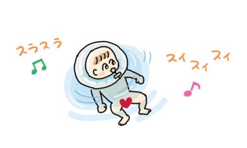 $ポテ子のベビ待ち→ベビ来た絵日記-swimava 赤ちゃん 育児 絵日記
