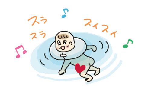 $ポテ子のベビ待ち→ベビ来た絵日記-スイマーバ 赤ちゃん 泳ぐ 絵日記