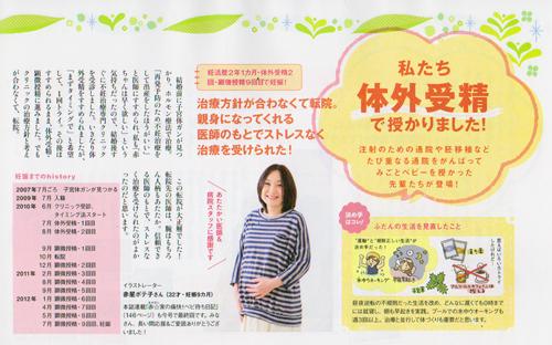 $ポテ子のベビ待ち→ベビ来た絵日記-赤ちゃんが欲しい 取材 マンガ イラスト 掲載記事