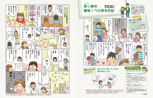 $ポテ子のベビ待ち→ベビ来た絵日記-不妊治療 マンガ 妊活 ベビ待ち コミックエッセイ