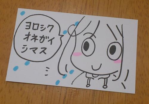 $「イラストレーター赤星ポテ子」の絵日記ブログ-森田ゆき 名刺