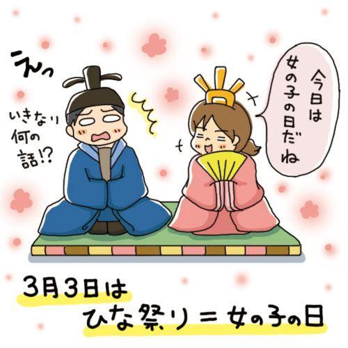 ポテ子のベビ待ち→ベビ来た絵日記-ひな祭り ギャグ 面白い コミックエッセイ