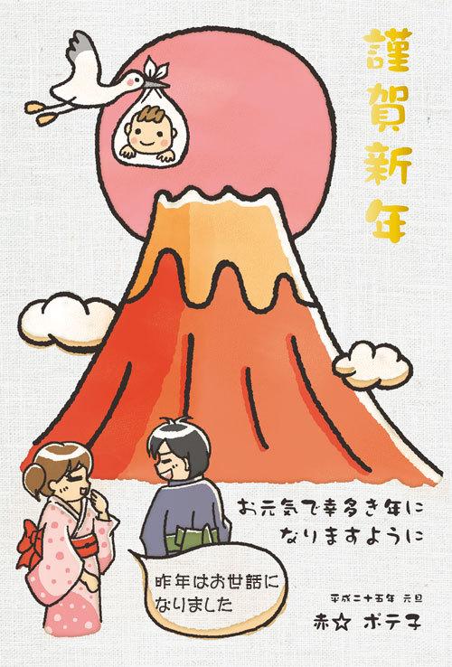 $ポテ子のベビ待ち→ベビ来た絵日記-子宝 赤富士 年賀状 エッセイ漫画 イラストレーター