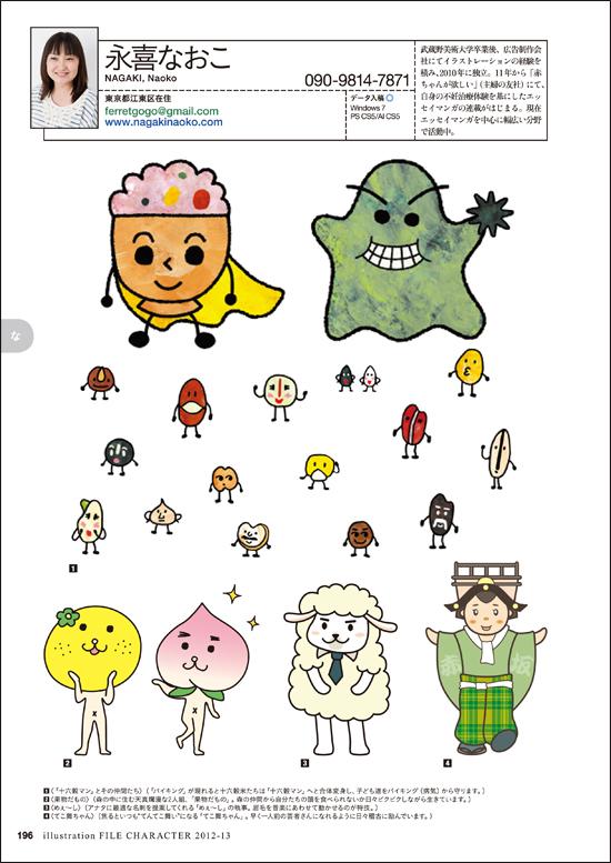 $「イラストレーター赤星ポテ子」の絵日記ブログ-キャラクターファイル 2012-13