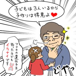 NHK あさイチ セクハラ | 赤星ポテ子