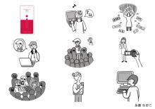 $赤星ポテ子★イラストレーターのブログ-首都大学東京 情報倫理 パンフレット