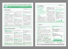 $赤星ポテ子★イラストレーターのブログ-汐留パートナーズ ニュースレター