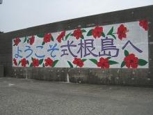 $赤星ポテ子★イラストレーターのブログ-式根島 釣り場