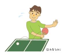 $赤星ポテ子★イラストレーターのブログ-卓球