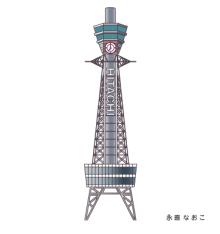 赤星ポテ子★イラストレーターのブログ-大阪 通天閣 OSAKA
