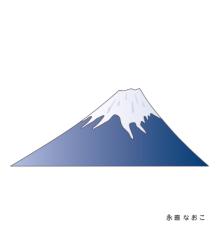 赤星ポテ子★イラストレーターのブログ-富士山 Mt.Fuji