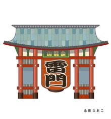 $赤星ポテ子★イラストレーターのブログ-東京 雷門 浅草 TOKYO