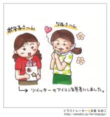 $赤星ポテ子★イラストレーターのブログ-赤☆ マンガ