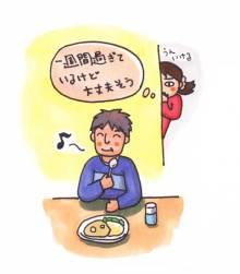 $赤星ポテ子★イラストレーターのブログ-夫婦 食事 賞味期限
