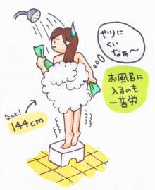 $赤星ポテ子★イラストレーターのブログ-お風呂 背伸び ポテ子