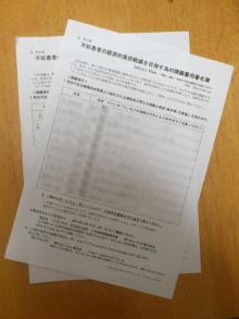 """%%body%%quot;イラストレーター永喜 なおこ""""の絵日記ブログ-署名 不妊 助成金"""