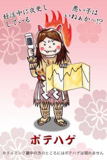 """""""イラストレーター永喜 なおこ""""の絵日記ブログ-ポテハゲ 待受 子宝"""