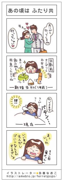 $赤星ポテ子★イラストレーターのブログ-四コマ マンガ エッセイ イラスト
